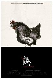 The Chicken (2020)