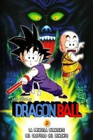 Dragon Ball: La Bella Durmiente en el Castillo del Mal (1987)