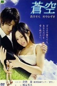 蒼空 2008