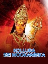 Kollura Sri Mookambika 1993