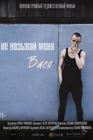 Don't Call Me Vasya (2021)