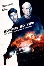 Survive the Night (2020) 123Movies