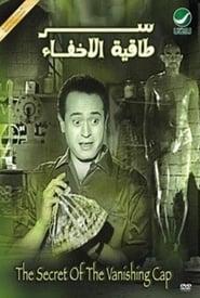 سر طاقية الاخفاء 1959