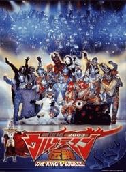 New Century 2003 Ultraman Legend: THE KING'S JUBILEE