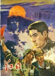 The Red Sun (1963)