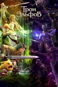 ver El Reino de los Elfos