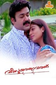 Poster Vismayathumbathu 2004