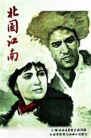 北国江南 1963