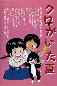 Summer with Kuro (1990)