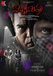 Vishwamitra (2019) Hindi Dubbed
