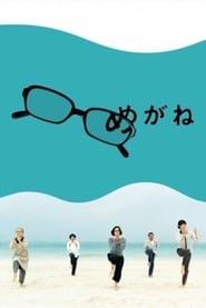Glasses (2007)