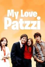 내 사랑 팥쥐 2002