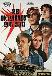 Δες το 28η Οκτωβρίου, Ωρα 5.30 (1971) online