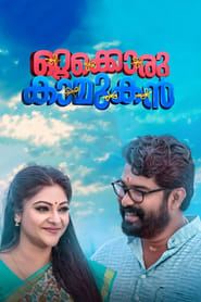Ottakkoru Kaamukan (2018) Malayalam Full Movie Watch Online