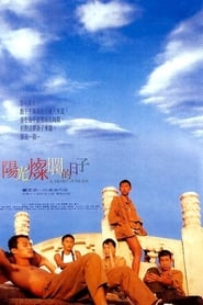 阳光灿烂的日子.In the Heat of the Sun.1994