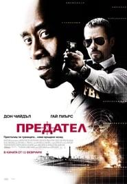 Предател (2008)