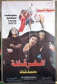 الغرقانة movie