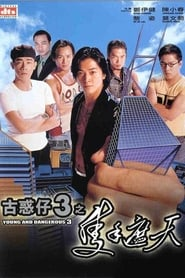 Poster Young and Dangerous 3 1996