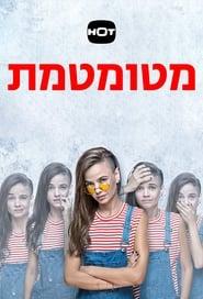 Poster Dumb 2019