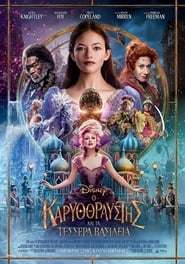 The Nutcracker and the Four Realms / Ο Καρυοθραύστης Και Τα Τέσσερα Βασίλεια