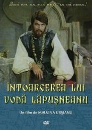 Întoarcerea lui Vodă Lăpușneanu (1980)