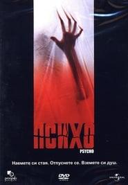 Психо (1998)