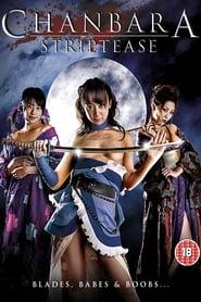 Oppai Chanbara: Striptease Samurai Squad (2008)