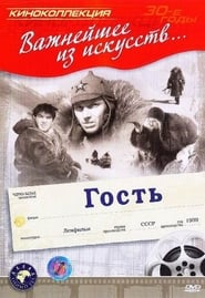 Гость 1939