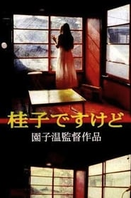 I Am Keiko (1997)