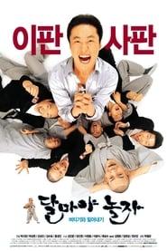 Hi! Dharma! (2001) poster