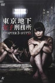 Tokyo Underground Women's Prison CHAPTER 3・Area 0