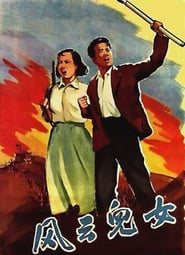 Children of Troubled Times (1935)