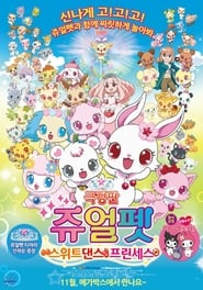 Jewelpet the Movie: Sweets Dance Princess