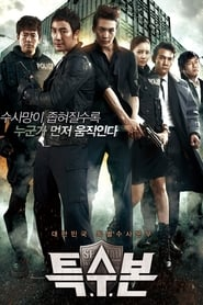 S.I.U. (2011) กองปราบร้ายหน่วยพิเศษลับ
