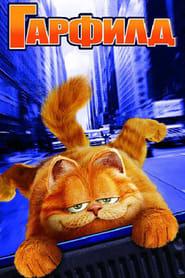 Гарфийлд / Garfield