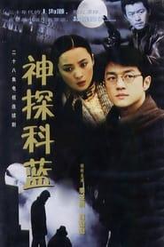 神探科蓝 2001