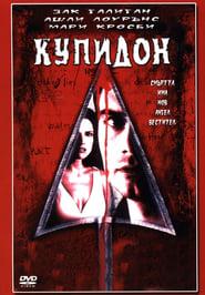 Купидон (1997)
