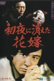 探偵・神津恭介の殺人推理4 1986