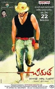 Chirutha (2007) Full Movie Hindi Dubbed Online Download