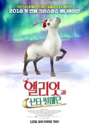 Poster of Elliot the Littlest Reindeer