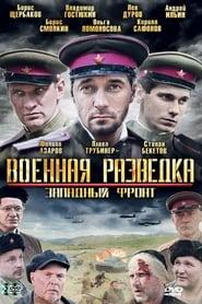 Военная разведка: Западный фронт 2010