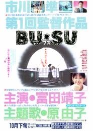 Bu su (1987)