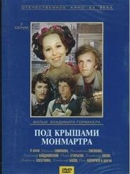 Affiche de Film Под крышами Монмартра