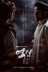 Poster The Rebel 2017