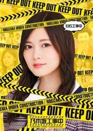 Nogizaka Under Construction: Season 1