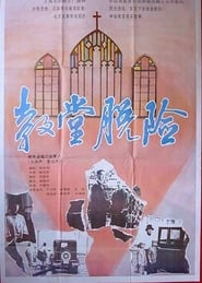 教堂脱险 1992