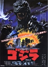 El retorno de Godzilla (1984) Gojira