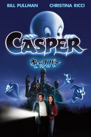 キャスパー 1995