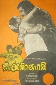 Nee Ente Lahari 1976