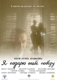 The Victory Will Be My Gift To You! (2019) Online Cały Film Zalukaj Cda